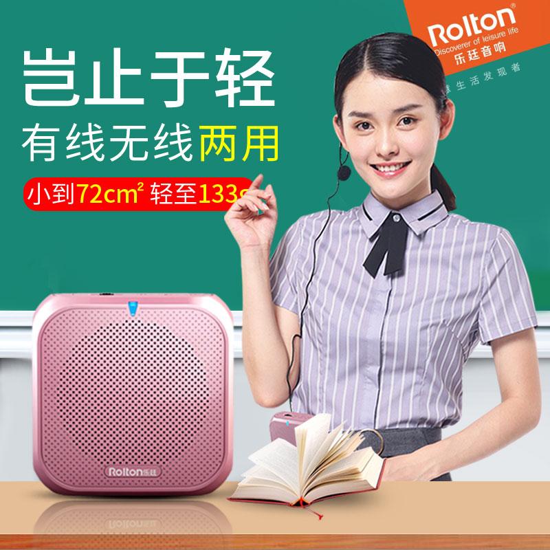 Rolton/乐廷 K400迷你小蜜蜂扩音器教师用无线腰挂教学讲课专用导