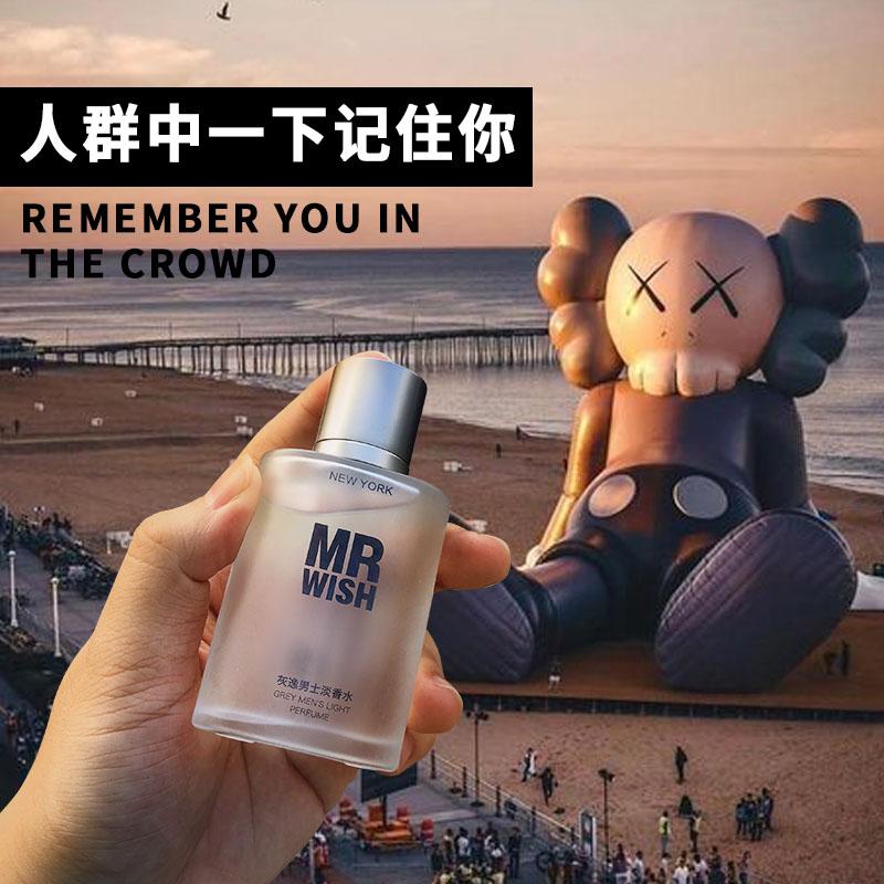 MRWISH心愿先生蓝水男士香水持久淡香柑橘清新自然香学生款古龙水