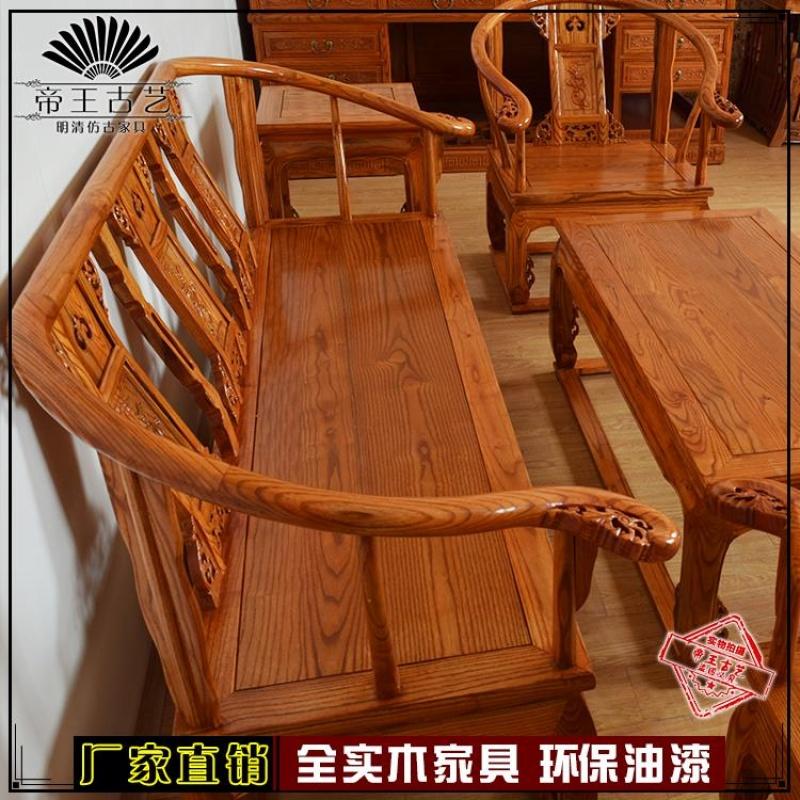 皇宫椅五件套仿古住宅家具明清古典榆木圈椅中式实木沙发组合特价