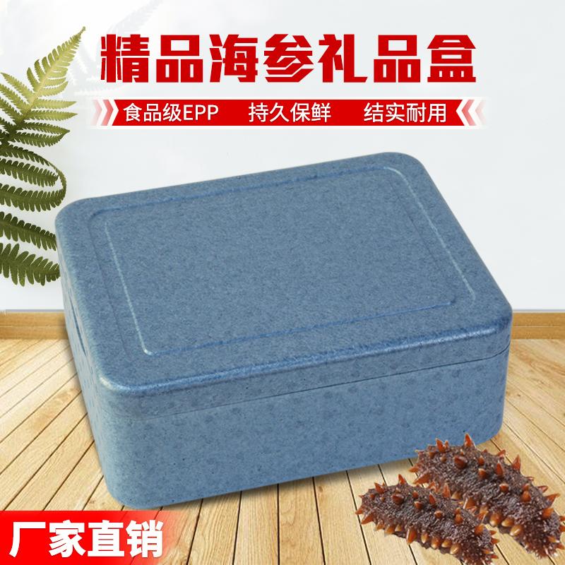 即食海参包装盒高档礼盒空盒子多功能海鲜鹿茸干货EPP保温保鲜盒