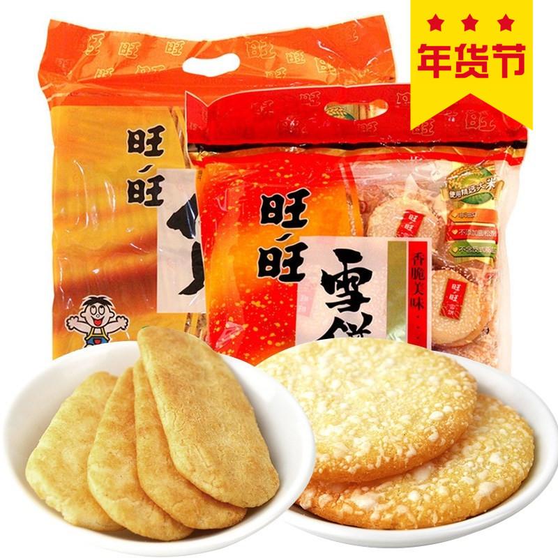 旺旺雪饼1040g 仙贝组合 办公室零食大礼包 休闲膨化零食礼物520g