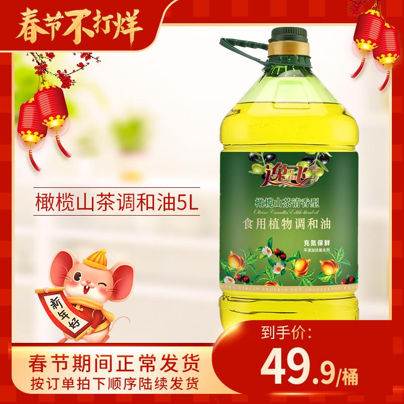 逸飞西班牙初榨橄榄山茶油5L调和油橄榄油家用植物食用油
