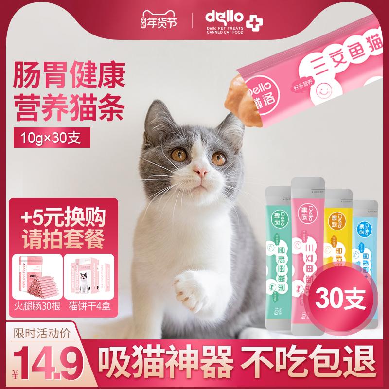 戴洛猫零食猫条幼猫成猫营养增肥发腮肠胃健康罐头妙鲜湿粮包30支图片