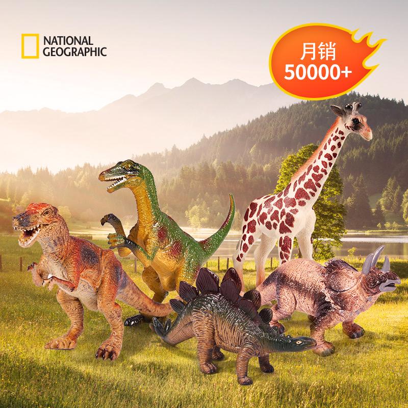正版 国家地理 仿真恐龙玩具霸王龙模型儿童野生动物长颈鹿摆件