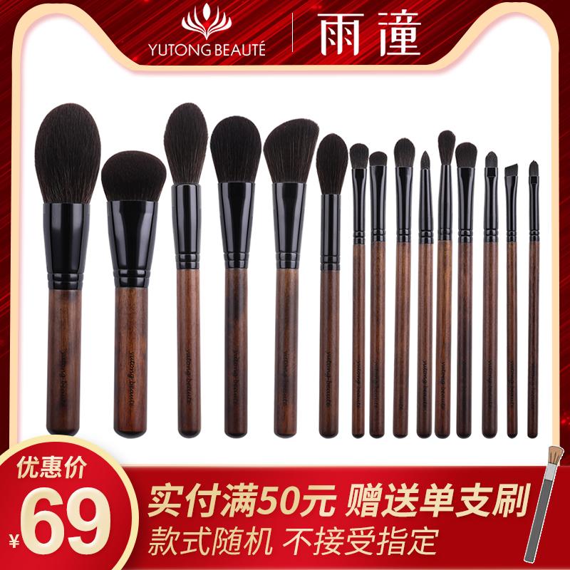 包邮雨潼茶镜15支化妆刷套装套刷眼影刷粉底刷沧州刷子彩妆工具