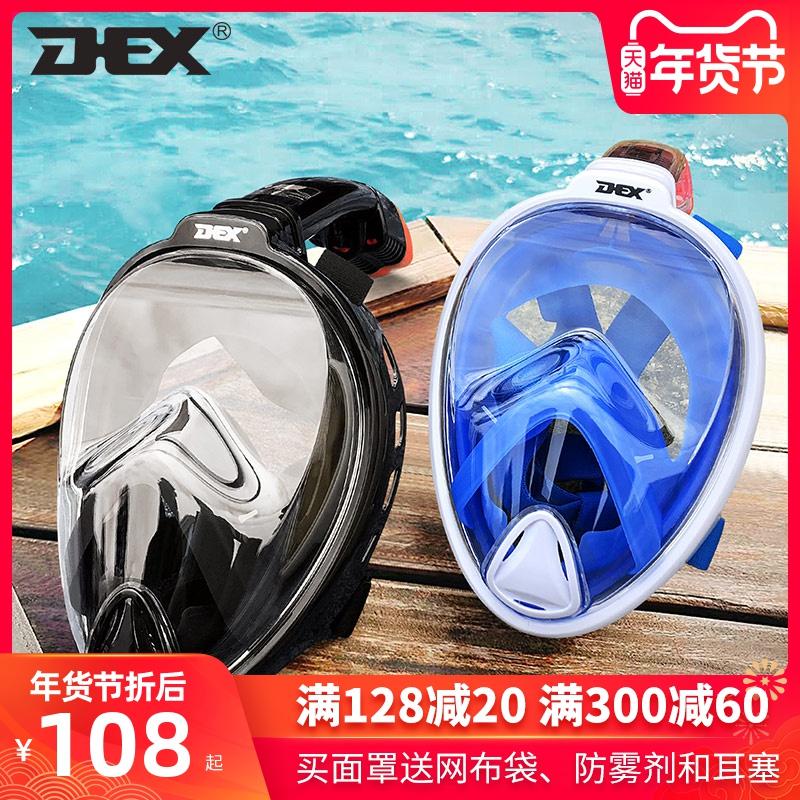 DEX浮潜三宝面罩男女成人近视全干式呼吸管器潜水镜用品游泳装备