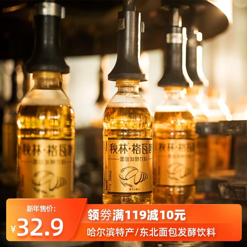 秋林格瓦斯饮料面包发酵饮品哈尔滨特产350ml*12瓶低热量网红饮料图片