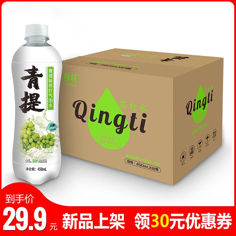 秋林苏打水 青提味苏打气泡水 450ml*12瓶/箱