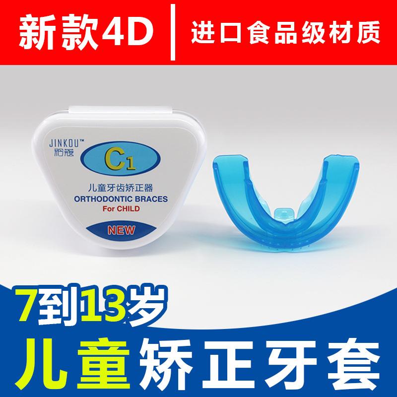 儿童牙齿矫正器隐形牙套矫形龅牙地包天保持器防夜间磨牙反颌