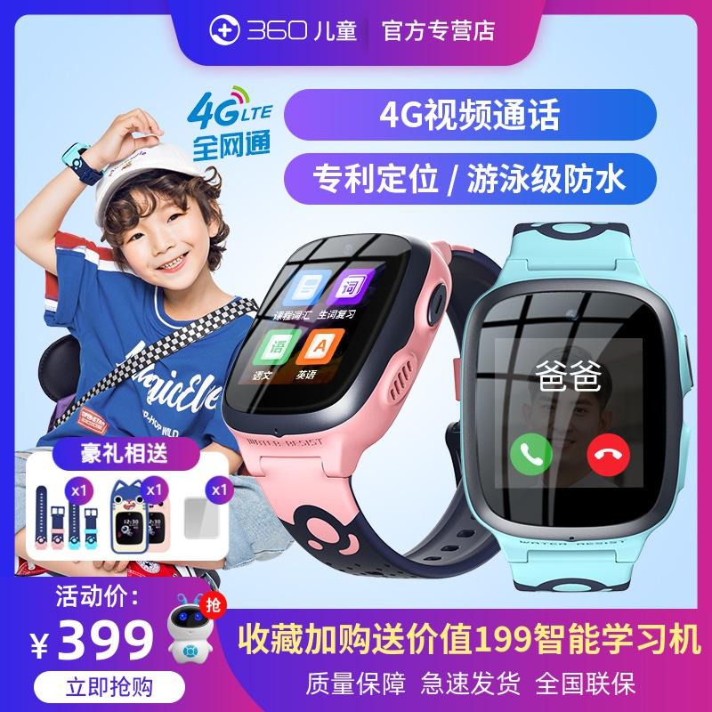 360儿童电话手表智能防水游泳4g全网通可插卡9X视频通话支付宝wifi男女孩中小学生多功能学习手机gps定位手环