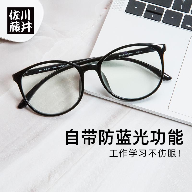 防蓝光眼镜女韩版潮显脸小防辐射电脑学生网课护目近视眼睛FF001