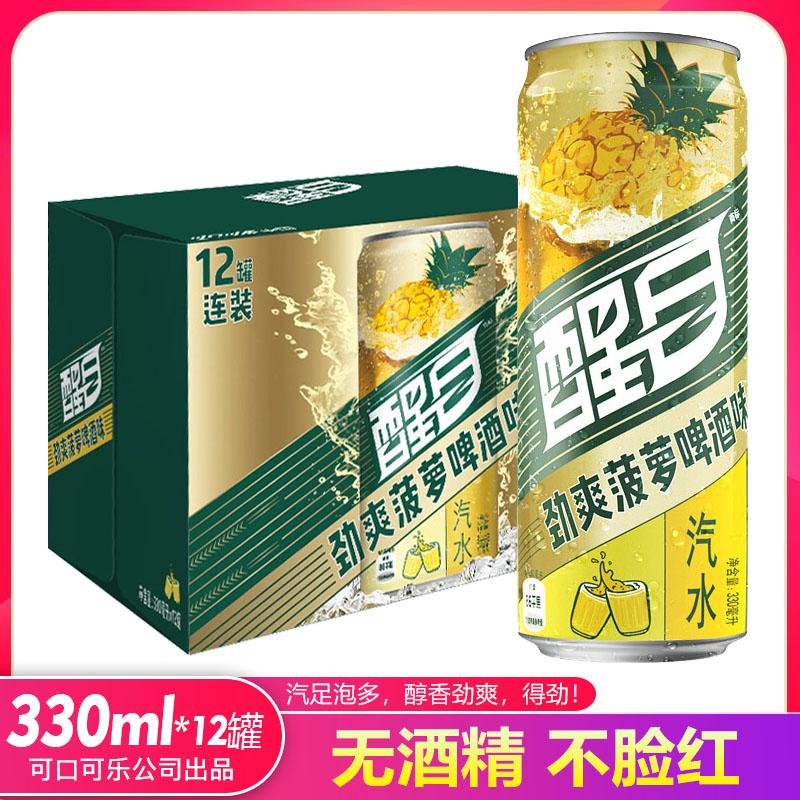 可口可乐 醒目 劲爽菠萝啤酒味汽水 330ml*12听菠萝啤 碳酸饮料