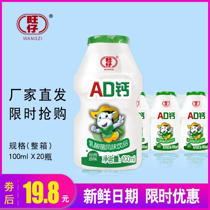 旺仔AD钙奶小瓶饮料100ml*20儿童牛奶营养早餐酸奶饮品乳酸菌整箱