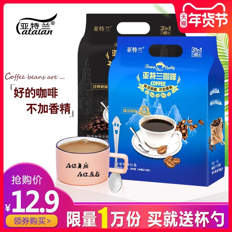 亚特兰蓝山风味速溶咖啡40条袋装特浓提神三合一浓缩进口黑咖啡粉