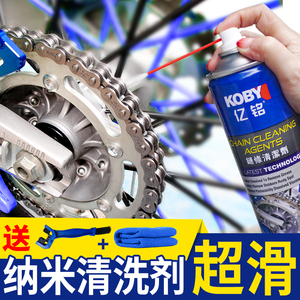 KOBY chain oil motorcycle chain cleaning agent wax special oil seal heavy duty locomotive lubricant scooter gear oil