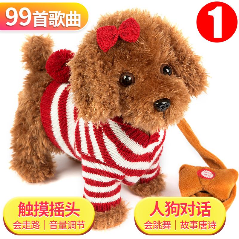 儿童电动毛绒玩具狗狗会唱歌跳舞会叫机器狗仿真泰迪牵绳走路小狗