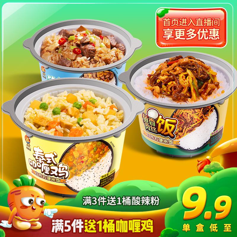 有厨易自热米饭速食食品懒人食品快餐即食自助自加热煲仔方便米饭