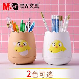 晨光创意笔筒时尚多功能学生 办公商务圆形蛋壳笔筒桌面收纳笔桶简约韩国笔筒