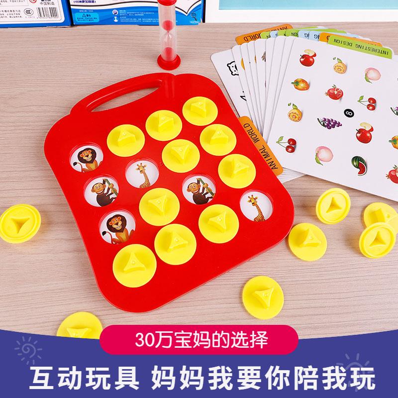 专注力训练智力玩具亲子互动益智类记忆力双人儿童2岁4-6男孩女孩