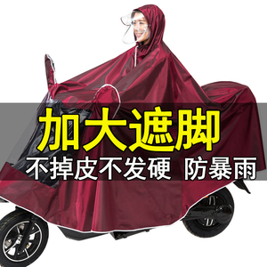 Raincoat battery car motorcycle electric car raincoat men and women riding single double poncho to increase thickening rainstorm