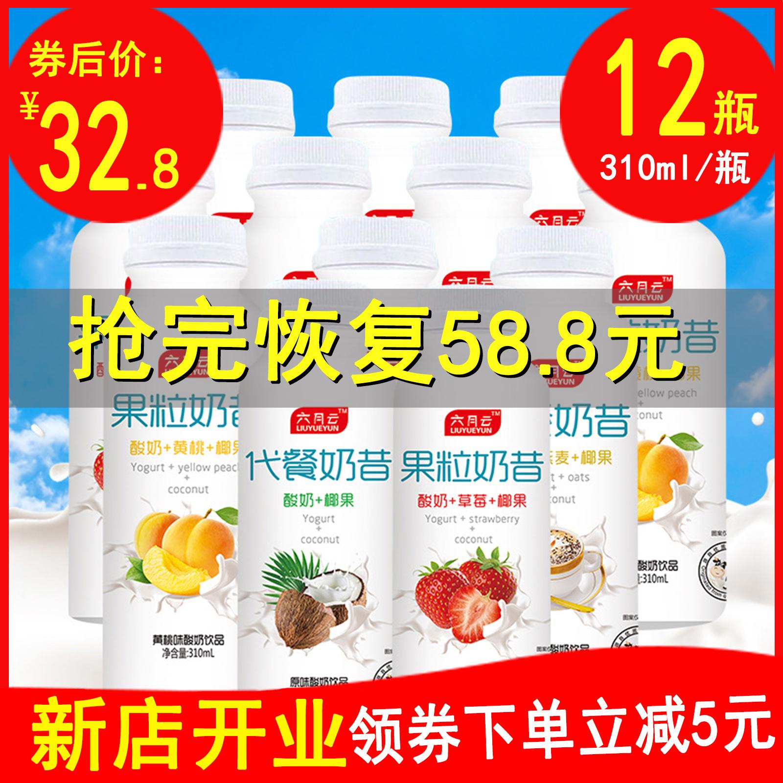 优果粒酸奶饮品减奶昔酸乳整箱脂 脱脂 0脂肪 零脂肪 酸奶饮品