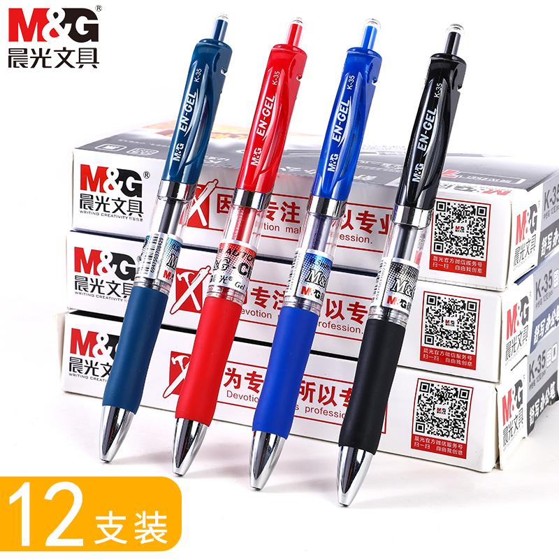 晨光文具按动中性笔0.5mm办公商务签字笔粗写字笔学生考试用红墨蓝黑色水笔会议笔医生护士处方用套装k35