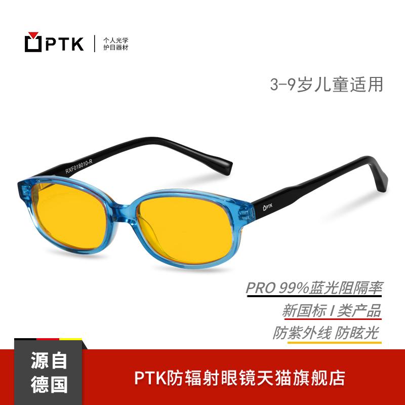 PTK儿童防辐射眼镜护眼平光镜手机电视电脑护目镜防蓝光眼镜儿童