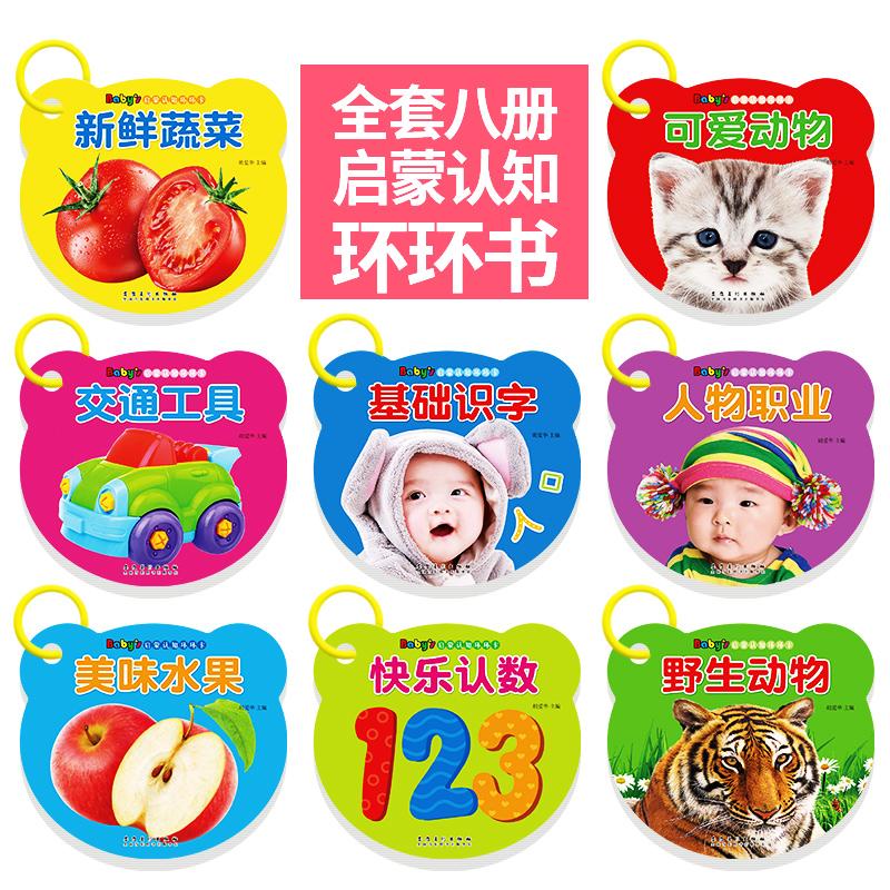 全8册宝宝早教书 0-1-2-3周岁婴幼儿童撕不烂早教卡片 一二三岁启蒙早教益智认知卡片 看图识物识字 数字动物水果彩色卡 学龄前书