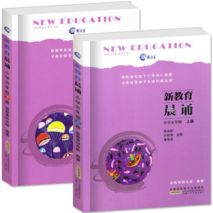 New education morning recitation 5th grade 5th grade first volume + second volume 2 books primary school reading synchronous extracurricular reading teaching materials children's classic recitation one day recitation children's books textbooks supplementary books 3-6-8 years old
