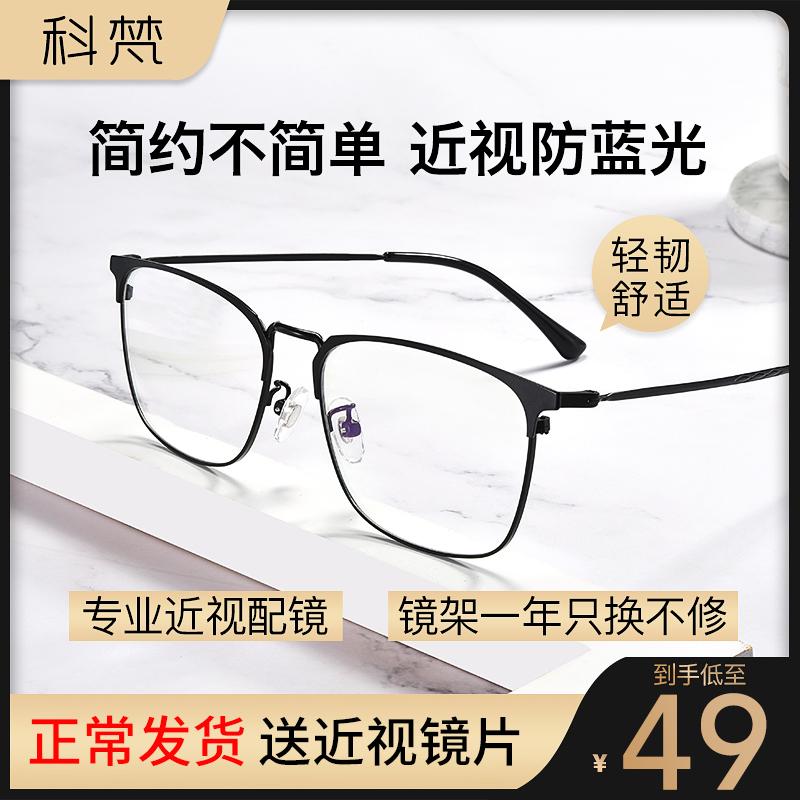 科梵近视眼镜男女潮韩版有度数全框眼镜框超轻防辐射防蓝光近视镜