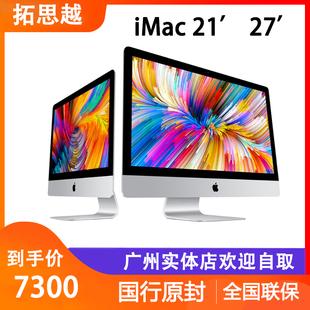2019新款 Apple/苹果iMac国行一体机台式电脑4K定制21.5英寸 定制