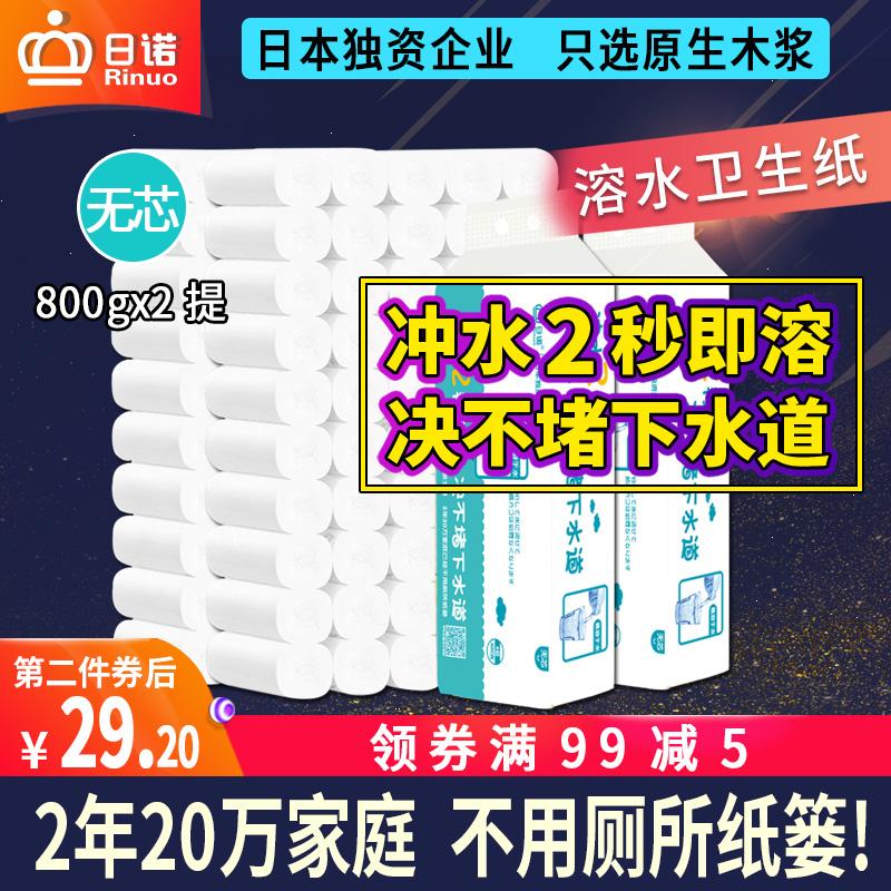 日诺水溶卫生纸可溶水卷纸融水家用无芯卷筒纸厕纸巾4层80克 20卷