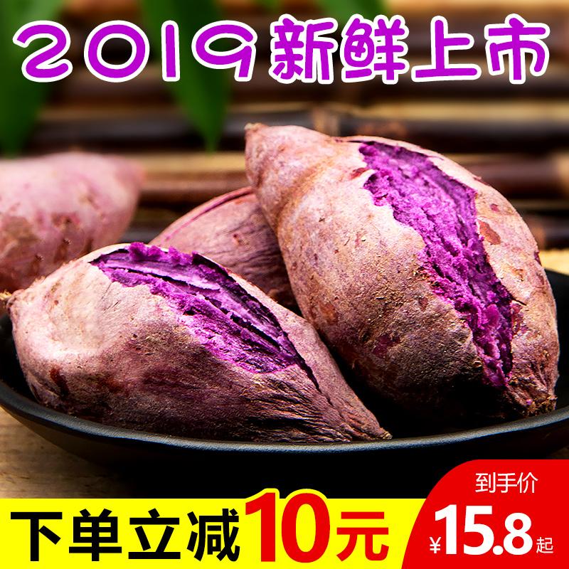 紫薯新鲜板栗红薯现挖农家沙地软糯蜜薯地瓜10斤装当季蔬菜小番薯