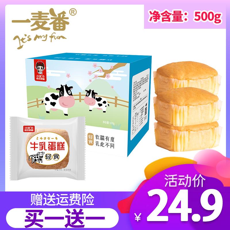 一麦番牛乳蛋糕早餐营养甜品充饥夜宵休闲食品零食500g整箱软面包