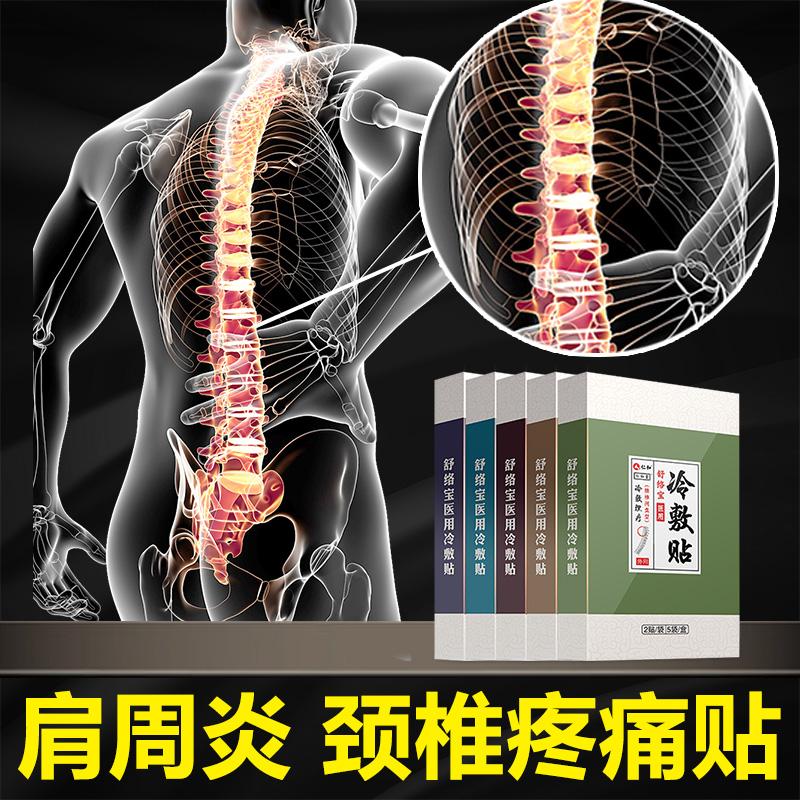 仁和膏贴腰椎腰痛 腰肩盘突出 腰肌劳损冷敷贴 肩周炎颈椎膏药贴优惠券