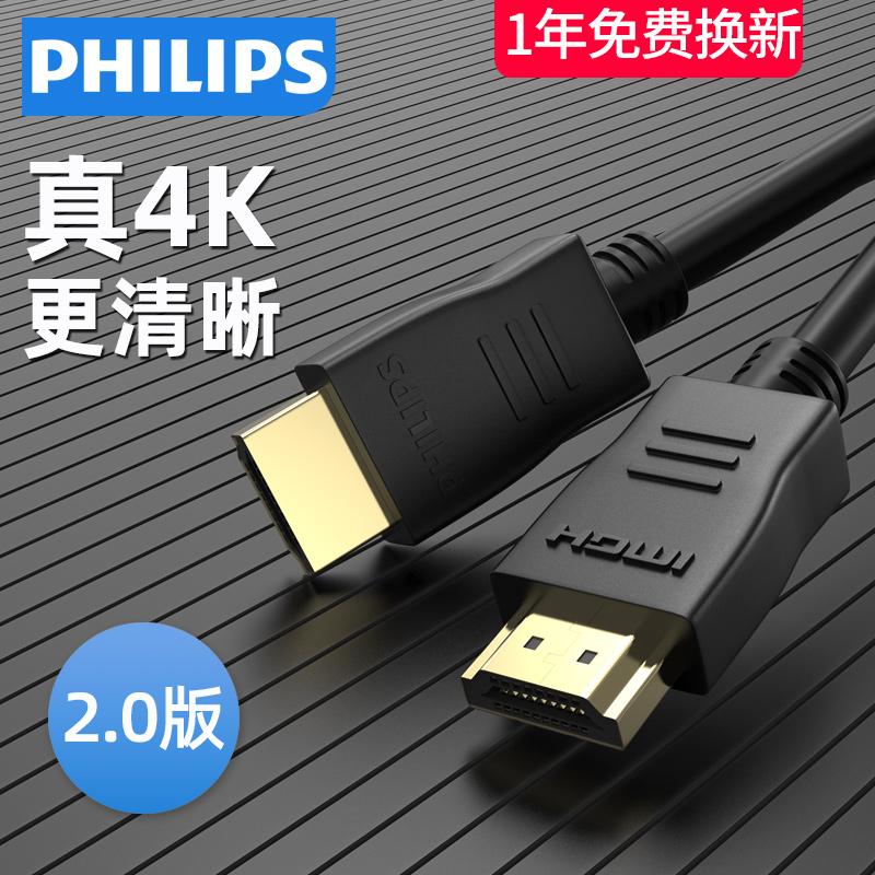 飞利浦hdmi线2.0版4k高清线3d电脑电视连接线机顶盒ps4投影仪通用