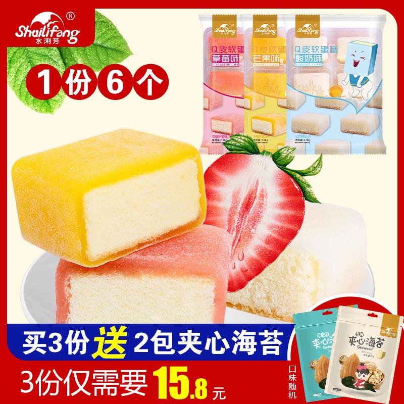 水浰芳Q皮软蛋糕营养早餐休闲网红零食冰雪蛋糕面包小吃冰皮蛋糕