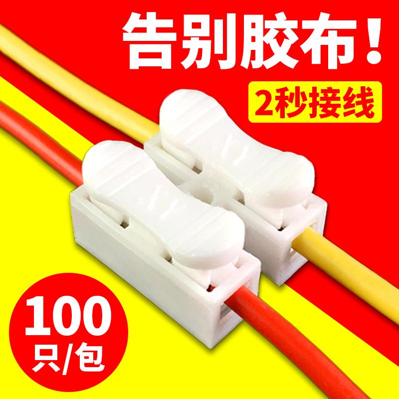 按压式快速接线端子接线器快接头电线连接并线柱对接神器夹子卡子