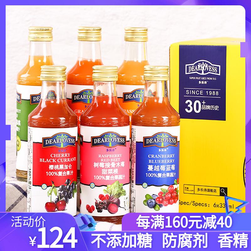 多乐诗轻断食果蔬汁代餐VC果汁冷压鲜榨清体蔬菜汁12瓶装无糖