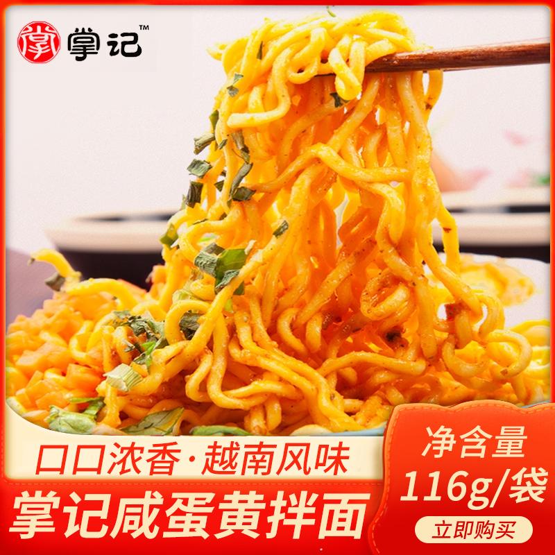 掌记咸蛋黄拌面116g*5袋装越南风味方便面泡面厨房速食带酱料包新