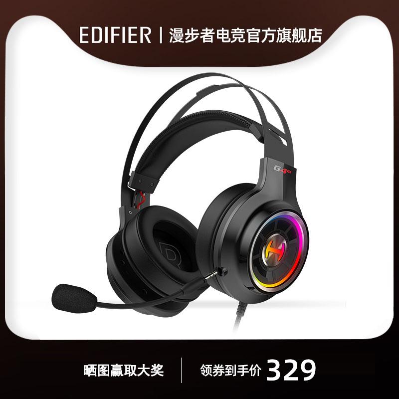 Edifier/漫步者 HECATE G4竞技版电竞吃鸡游戏耳机头戴式电脑USB