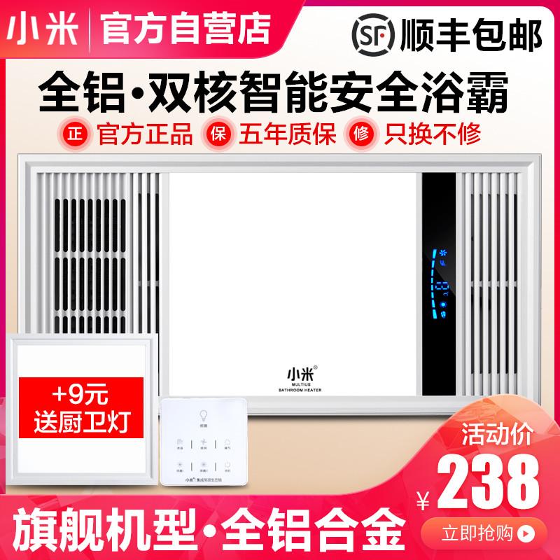 小米浴霸集成吊顶风暖排气扇照明灯全铝一体式浴室卫生间取暖风机