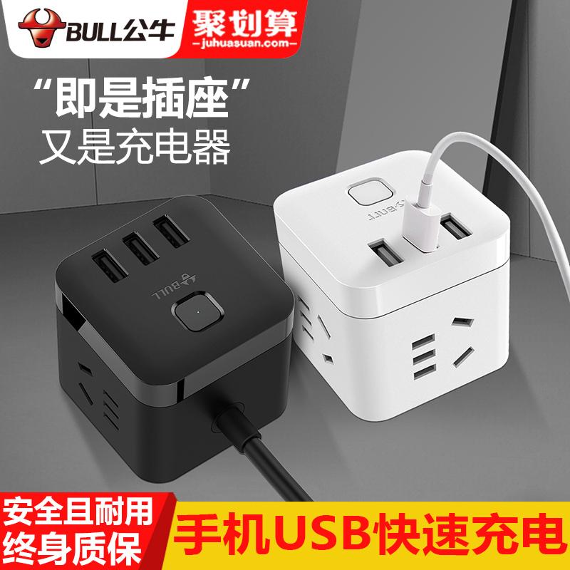 公牛usb插座小魔方插排插板带线多功能插线头充电插头转换器正品