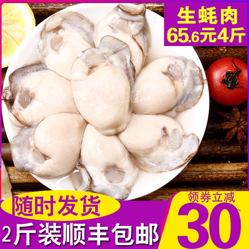 生蚝肉鲜活1000克现剥海鲜水产去壳乳山生蚝牡蛎肉海蛎子2斤包邮