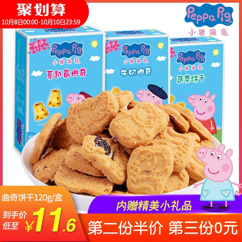 亿智小猪佩奇曲奇饼干蔓越莓牛奶蔬菜味120g盒装儿童小零食品佩琪