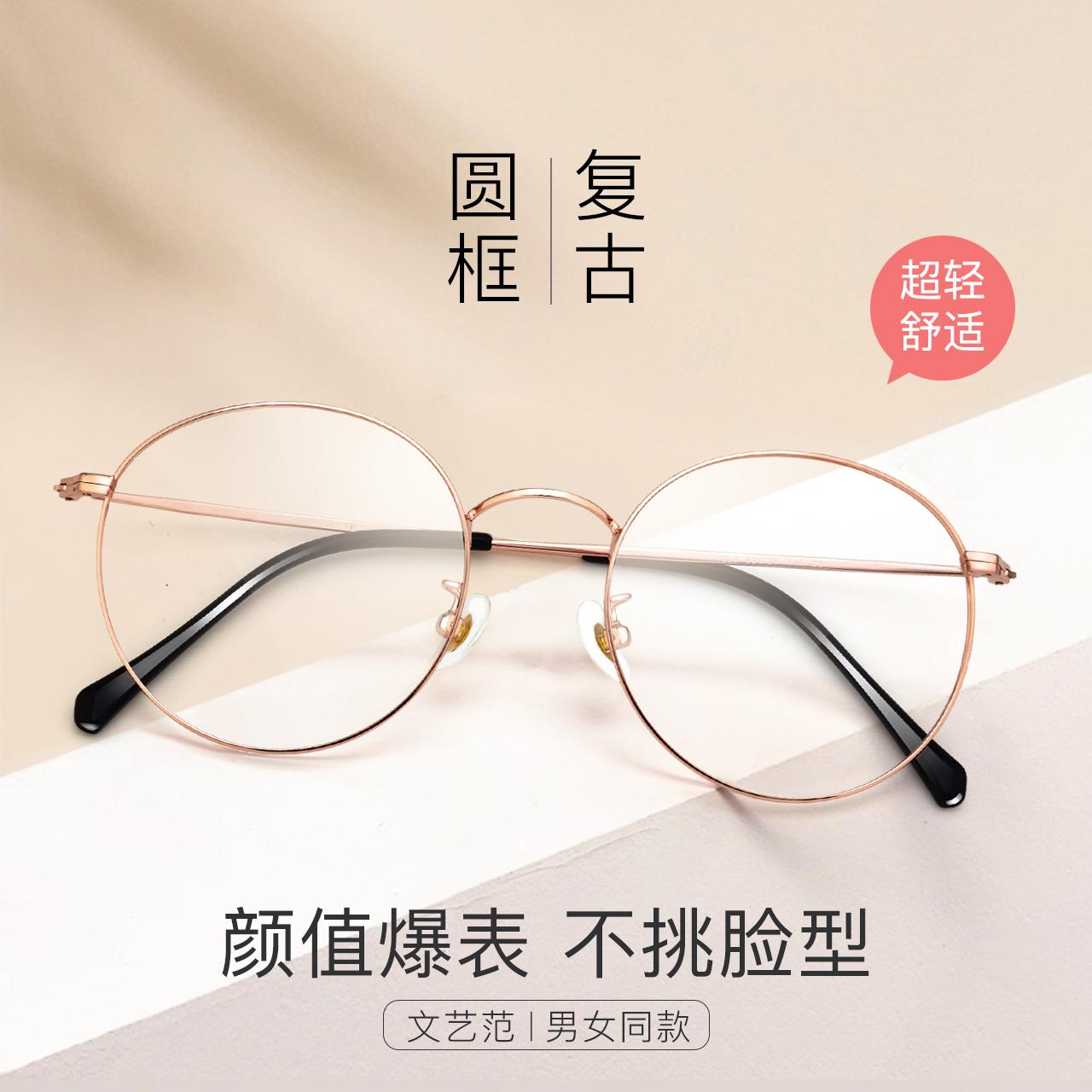 乐申复古眼镜女文艺韩版潮网红镜框可配度数防蓝光大圆框近视眼镜