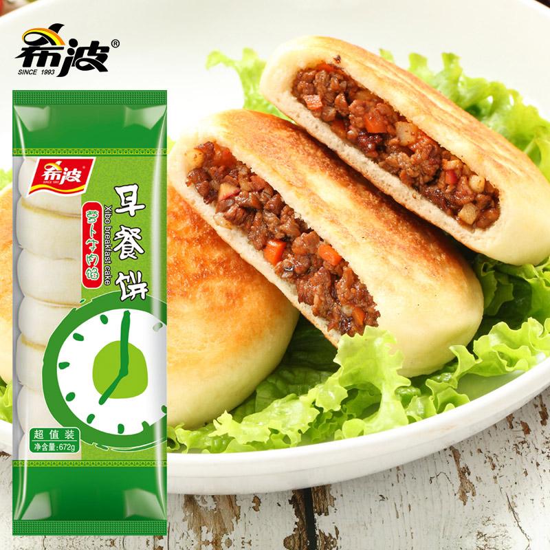 希波 早餐饼萝卜牛肉馅营养早餐馅饼方便健康食材8粒/袋