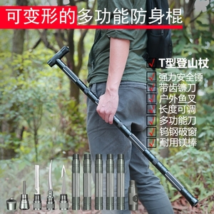 Multifunctional T-shaped trekking pole outdoor self-defense weapon camping trekking stick vehicle survival knife equipment supplies