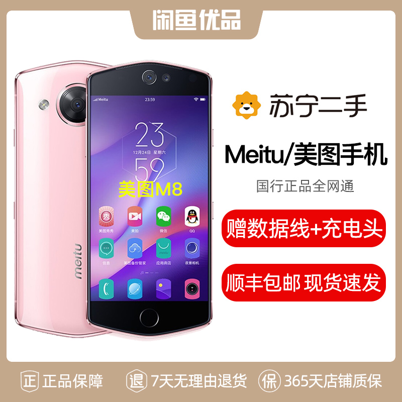 苏宁二手 闲鱼优品 Meitu/美图T9/T8全网通4G美颜手机二手机m8s