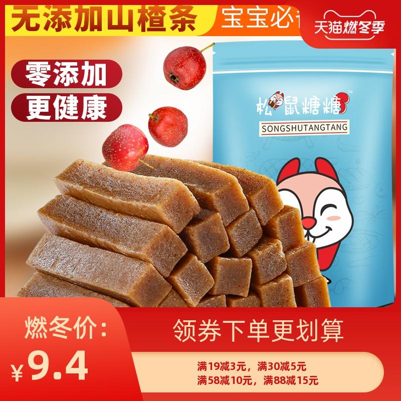 网红山楂条山东特产山渣条500g球干糕片散装宝宝果脯休闲小零食